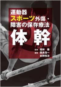 運動器スポーツ外傷・障害の保存療法