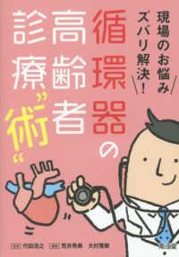 """現場のお悩みズバリ解決!循環器の高齢者診療""""術"""""""