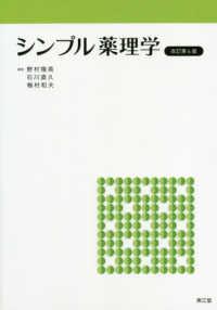 シンプル薬理学 改訂第6版