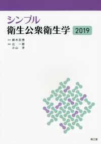 シンプル衛生公衆衛生学 2019
