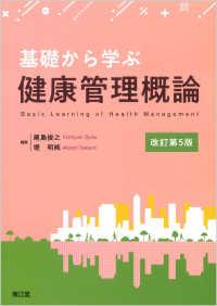 基礎から学ぶ健康管理概論