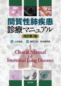 間質性肺疾患診療マニュアル