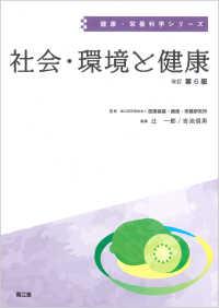 社会・環境と健康 健康・栄養科学シリーズ