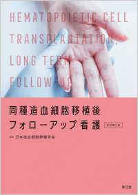 同種造血細胞移植後フォローアップ看護