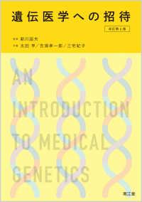 遺伝医学への招待
