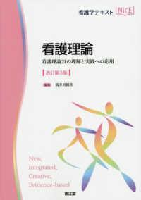 看護理論 改訂第3版 看護理論21の理解と実践への応用 看護学テキストnice
