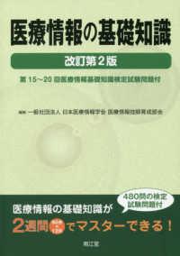 医療情報の基礎知識 第15~20回医療情報基礎知識検定試験問題付. 改訂第2版
