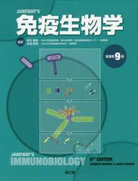 Janeway's 免疫生物学