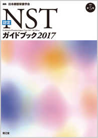 認定NSTガイドブック2017 Guidebook of nutrition support team 2017, 5th Edition