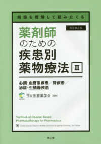 心臓・血管系疾患/腎疾患/泌尿・生殖器疾患