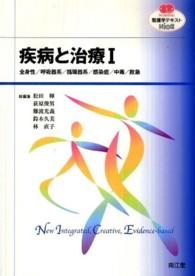 疾病と治療 1 全身性/呼吸器系/循環器系/感染症/中毒/救急 看護学テキストnice