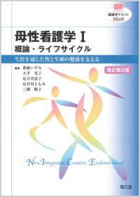 母性看護学 1 概論・ライフサイクル  改訂第2版 生涯を通じた性と生殖の健康を支える 看護学テキストnice
