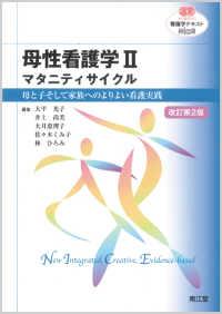 母性看護学 2 マタニティサイクル  改訂第2版 母と子そして家族へのよりよい看護実践 看護学テキストnice