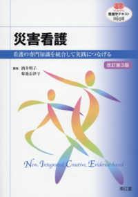 災害看護  改訂第3版 看護の専門知識を統合して実践につなげる 看護学テキストnice