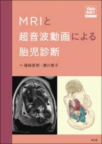 MRIと超音波動画による胎児診断