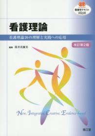 看護理論 看護理論20の理解と実践への応用 看護学テキストnice