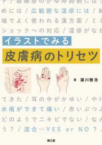 イラストでみる皮膚病のトリセツ