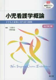小児看護学概論  改訂第3版 子どもと家族に寄り添う援助 看護学テキストnice