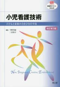小児看護技術  改訂第3版 子どもと家族の力をひきだす技 看護学テキストnice