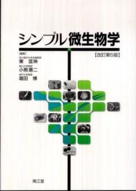 シンプル微生物学  改訂第5版