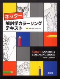 ネッター解剖学カラーリングテキスト