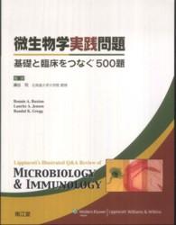微生物学実践問題 基礎と臨床をつなぐ500題