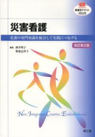 災害看護  改訂第2版 看護の専門知識を統合して実践につなげる