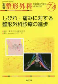 しびれ・痛みに対する整形外科診療の進歩 別冊整形外科 ; No.74