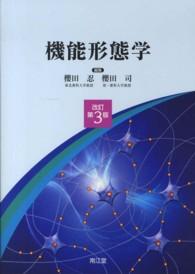 機能形態学  改訂3版