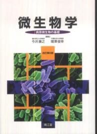 微生物学  改訂第6版 病原微生物の基礎
