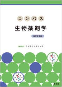 コンパス生物薬剤学