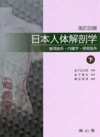 日本人体解剖学 下巻