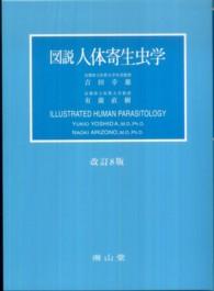 図説人体寄生虫学  改訂8版