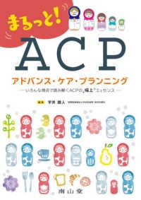 まるっと!ACPアドバンス・ケア・プランニング いろんな視点で読み解くACPの極上エッセンス