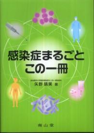 感染症まるごとこの一冊
