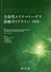 全身性エリテマトーデス診療ガイドライン 2019