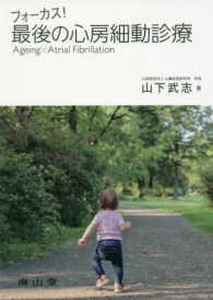 フォーカス!最後の心房細動診療 Ageing × Atrial Fibrillation
