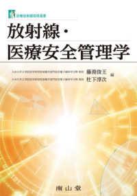 放射線・医療安全管理学