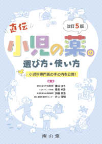 小児の薬の選び方・使い方 改訂5版 直伝  小児科専門医の手の内を公開!
