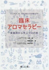 臨床アロマセラピー