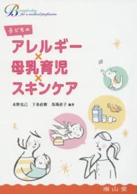子どものアレルギー×母乳育児×スキンケア Breastfeeding for a medical profession