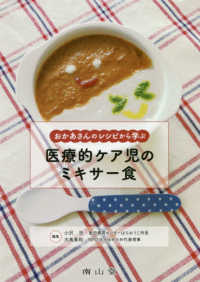おかあさんのレシピから学ぶ医療的ケア児のミキサー食