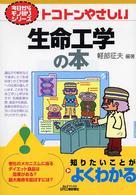 トコトンやさしい生命工学の本 B&Tブックス. 今日からモノ知りシリーズ