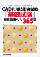 CAD利用技術者試験基礎試験練習問題ドリル365問 日本パーソナルコンピュータソフトウェア協会主催