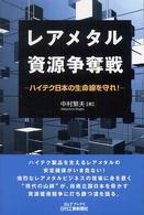 レアメタル資源争奪戦 ハイテク日本の生命線を守れ!