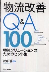 物流改善Q&A 100 物流ソリューションのためのヒント集