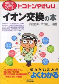 トコトンやさしいイオン交換の本 B&Tブックス ; . 今日からモノ知りシリーズ||キョウ カラ モノシリ シリーズ