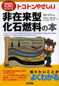 トコトンやさしい非在来型化石燃料の本