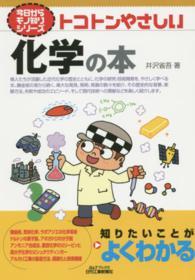トコトンやさしい化学の本 B&Tブックス ; . 今日からモノ知りシリーズ||キョウ カラ モノシリ シリーズ