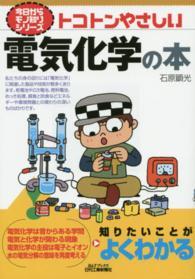 トコトンやさしい電気化学の本 B&Tブックス ; . 今日からモノ知りシリーズ||キョウ カラ モノシリ シリーズ